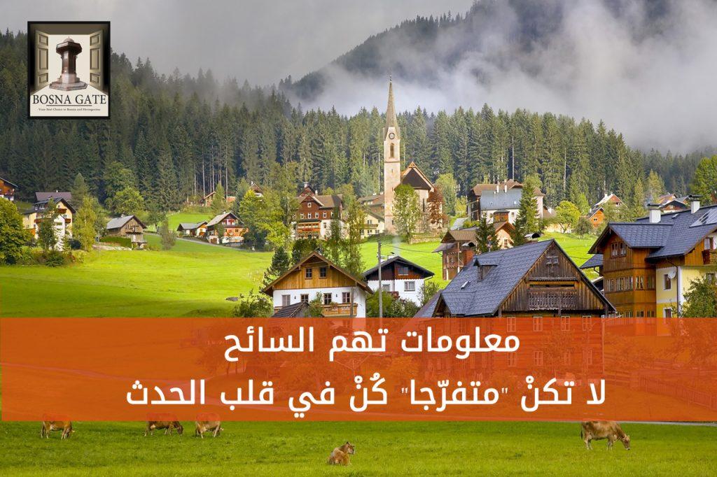 تعرف أفضل الأماكن والعروض السياحية البوسنة عروس اوروبا d-1024x682.jpg