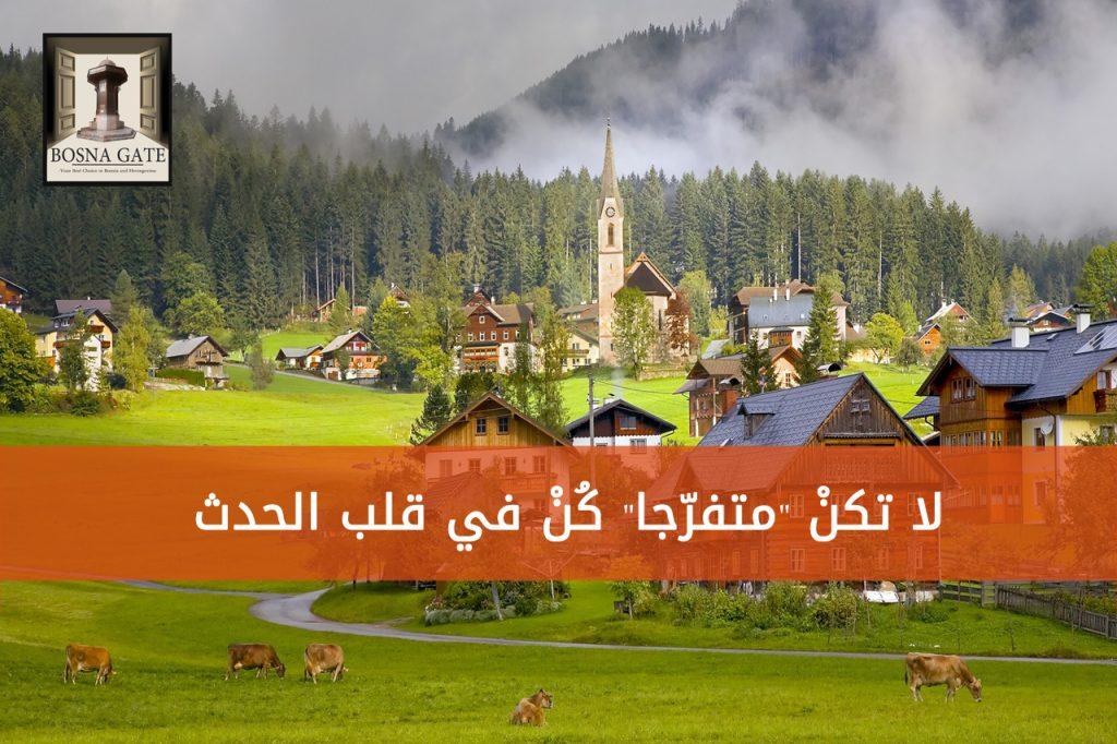 تعرف أفضل الأماكن والعروض السياحية البوسنة عروس اوروبا i-1024x682.jpg